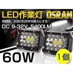 即納!LED ワークライト 作業灯 60W OSRAM製 5400lm 6000K 防水IP67 バックライト/トラック/ 農業機械/船舶/工事現 瞬間点灯 高透過性 DC9V-32V [1個」