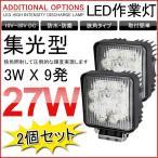 27W 角型 LED ワークライト LED作業灯