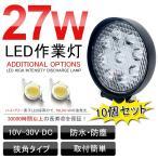 Yahoo!オートワン27W LED作業灯/ワークライト/サーチライト 集光型 9連 丸型 12/24V マリンデッキライト 防水 各種作業車対応【予約!一年保証!10個SET】【年末バーゲン】