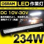 【即納】LED ワークライト/サーチライト/LED作業灯/集魚灯 汎用 OSRAM 234W 12v/24v 夜釣り/船舶/建築機械向け