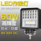 即納!爆裂発光 LED作業灯 60W相当 ホワイト 6300LM トラック /ジープ/ダンプ用ワークライト 補助灯 LEDワークライト1年保証 新品 DC9-32V 1個
