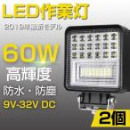即納!爆裂発光 LED作業灯 60W相当 ホワイト 6300LM トラック /ジープ/ダンプ用ワークライト 補助灯 LEDワークライト1年保証 新品 DC9-32V 2個