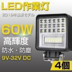 即納!爆裂発光 LED作業灯 60W相当 ホワイト 6300LM トラック /ジープ/ダンプ用ワークライト 補助灯 LEDワークライト1年保証 新品 DC9-32V 4個
