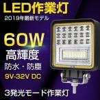 進化版 42連3発光モード LED作業灯 60W 3色ホワイトとイエローの切り替え式 6300LM 角型 DC9-32V 泛光 LEDサーチライト 業界最高 IP68 1個