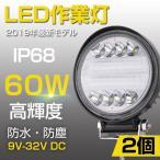 明るい LED作業灯 丸型 60W相当 ホワイト 6300LM夜釣り/作業車/船舶/建築機械向け 狭角 補助灯 LEDワークライト 1年保証 DC 2個
