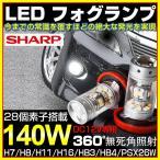 【爆光】LED フォグランプ 140W SHARP製  H8/H11/H16/H7/HB3/HB4/PSX26W 2個SET 12V対応 無極性 LEDバルブ ホワイト 一年保証付