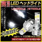 四面発光設計 !送料無料!7000ルーメン CREE社 LED ヘッドライト H4Hi/Lo H7 H8 H11 H16 HB4 HB3 8500K 純正発光 0.8秒で点灯 39W・100W相当 一年保証