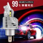 LEDヘッドライト  H4 Hi/Lo LEDライト ledバルブ 一体型 純正ハロゲンサイズを再現!  16000LM 車/バイク適用 「令和新品」 期間限定2年保証 即納!