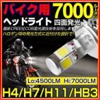 【送料無料 バイク専用】CREE社 LED ヘッドライト H4(Hi/Low切替式) H7 H8/H11/H16 HB3 7000ルーメン ホワイト 6500K!39W 100W相当 四面発光設計!ホワイト