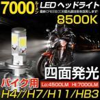 【送料無料 バイク専用】CREE社 LED ヘッドライト H4(Hi/Low切替式) H7 H8/H11/H16 HB3 7000ルーメン ホワイト 8500K!39W 100W相当 四面発光設計!