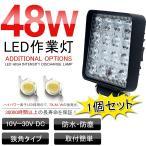 【即納!一年保証!】3360ルーメン LED ワークライト 角型16連★48Wハイパワー LED サーチライト/LED作業灯/集魚灯12/24V