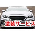 ◆色番号塗装サービス付◆ アクセラ(BM/BY系)MC前(〜2016.6)全車 BM-04 フロントバンパ-&グリル(LEDデイタイムランプ付属