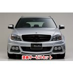 ◆色番号塗装サービス付◆ Mercedes Benz C-class W204 Stationwagon (08〜11y) Sports Line Black Bison Edition KIT PRICE LED