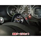 ◆色番号塗装サービス付◆ ナイトスポーツ アテンザ ワゴン GJ2FW コラムマウントメーターフード