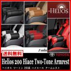 HELIOS ツートン アームレスト 200系 ハイエース