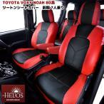 80系 ヴォクシー ノア 前期 シートカバー 7人乗り PVCレザー レッド ブラック 1台分セット 高品質 HELIOS