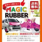 剥がせる 塗料 スプレー マジック ラバースプレー 19色 【ポイント15倍!】
