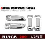 メッキ ドア ハンドル カバー Ver,1 200系 ハイエース 1型,2型,3型