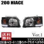 ホワイト LEDライン付きインナーBKヘッドライト Ver,1 200系 ハイエース 1型,2型