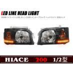 オレンジ LED ライン付き インナー ブラック ヘッド ライト 200系 ハイエース 1型,2型