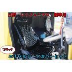 ブラック エナメル シート カバー セット 日野 レンジャープロ 4トン 標準 新品