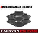 グリル エンブレムレス カバー ブラック タイプ 新品 NV350 E26 キャラバン
