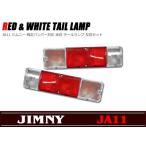 純正バンパー対応 赤白テールランプ 左右セット 新品 ジムニー SJ30/40 JA11/12