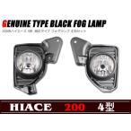 ハイエース フォグ ランプ 左右セット 200系 ハイエース 4型 5型 純正
