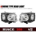 ハロゲン H4 純正タイプ インナー ブラック ヘッドライト 左右セット 新品 200系 ハイエース 4型