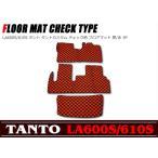 チェック柄 フロアマット 黒/赤 3点セット 新品 LA600S LA610S タント タントカスタム