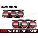 汎用 24V 電球 チェリー テール 3連 赤白 左右セット 新品