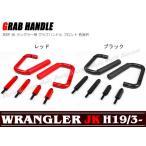 グラブハンドル フロント 左右セット JEEP JK ラングラー用 新品