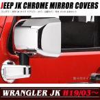 JEEP JK ラングラー メッキ サイド ドア ミラー カバー 左右セット 台座カバー 付き