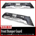 200系 ハイエース 4型 5型 標準 フロント バンパー ガード LED デイライト付き オフロード 仕様 アンダーシルバー ver,2