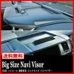 200系 ハイエース 標準 ビック サイズ ナビ バイザー ブラック シボ付き 小物トレー付き ナロー ナビモニター遮光 ナビシェード
