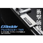 GReddy トラスト ラジエター TWR GC8 インプレッサ EJ20 [92.11-00.08] (12063800)