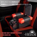 HELIOS ハイエース 200系 セカンドシート アームレスト コンソール