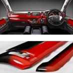 ハイエース 200系 1型 2型 3型 4型 標準 ワイド インテリアパネル レッド×ブラック HELIOS グラデ