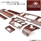 200系 ハイエース 1型 2型 3型 4型 標準 ワイド インテリア パネル レッド 内装パーツ カーボン調 HELIOS ヘリオス 3D 14P セット
