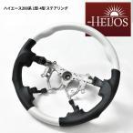 ハイエース 200系 ステアリング カスタム 内装パーツ  ガングリップ  パールホワイト HELIOS