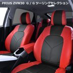 ZVW30 プリウス G / G ツーリングセレクション シートカバー  PVC レザー Ver.2 HELIOS