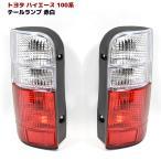 100系 ハイエース バン 赤白 タイプ クリスタル テール ライト セット
