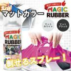 【400ml×5本セット】 スプレー ペイント 塗って 剥がせる 塗料 マジック ラバー マット色 2色