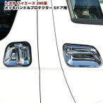 200系 ハイエース メッキ ドア ハンドル プロテクター 5ドア 1型 2型 3型 4型 5型 ABS製