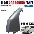 200系 ハイエース 1型,2型,3型,4型 コーナーパネル 左側 未塗装 交換用