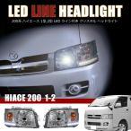 200系 ハイエース 1型,2型 ホワイト LED ライン 付き クリスタル ヘッド ライト Ver,1 左右セット