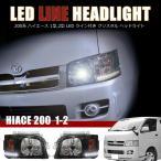 200系 ハイエース 1型,2型 ホワイト LED ライン 付き インナーブラック ヘッド ライト Ver,1 左右セット