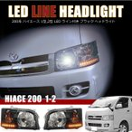 200系 ハイエース 1型,2型 オレンジ LED ライン 付き インナーブラック ヘッド ライト Ver,1 左右セット