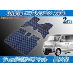 DA64W エブリィワゴン フロアマット チェック 柄 黒 / 青 2点セット フロント リア