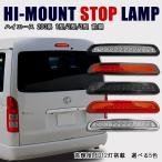 200系 ハイエース LED ハイマウント ストップランプ 色選択
